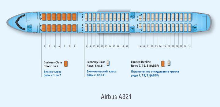 Схема салона самолета Airbus A321